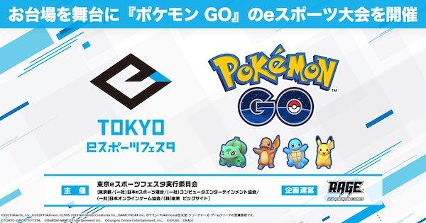 東京eスポーツフェスタにて公式大会が開催!