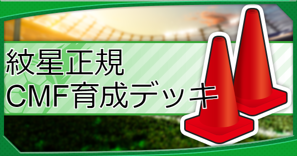 紋星(モンスター)高校正規ルートCMF育成デッキ