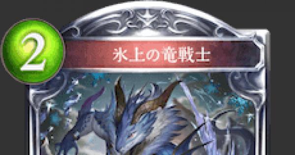 氷上の竜戦士の評価と採用デッキ