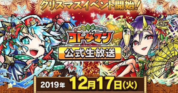 12/17公式生放送まとめ!クリスマスイベントやコラボ情報!