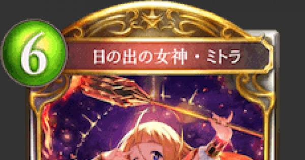 日の出の女神・ミトラの評価と採用デッキ