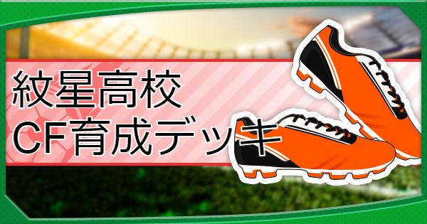 紋星(モンスター)高校正規ルートCF育成デッキ