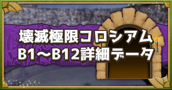 壊滅極限コロシアム B1〜B12のダンジョン詳細データ