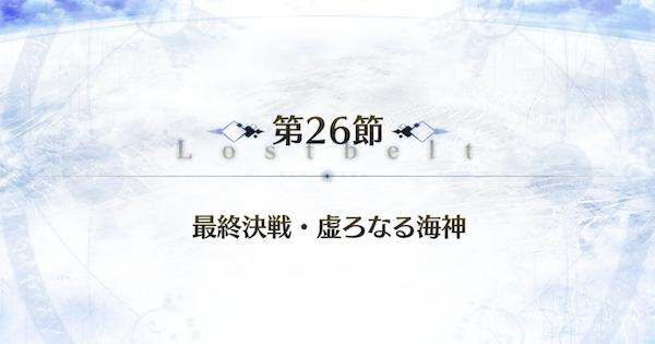 第26節『最終決戦・虚ろなる海神』攻略|アトランティス