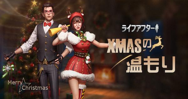 クリスマスイベントまとめ!新スキンも