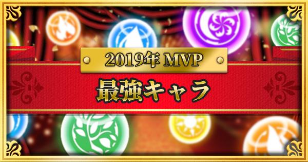 2019年《MVPキャラ》投票の結果発表