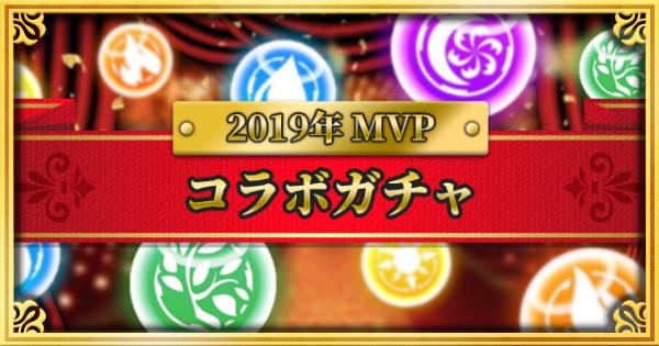 2019年《MVPコラボ》の結果発表