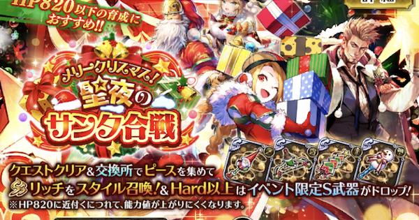 聖夜のサンタ合戦の攻略 | クリスマスイベント
