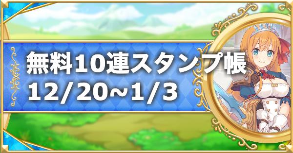 プリコネ無料10連スタンプ帳|12/20~1/3