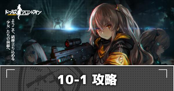 10-1攻略!金勲章(S評価)の取り方とドロップキャラ