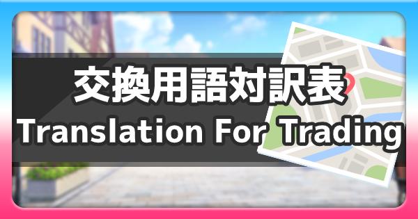 対訳表 / Translation For Trading