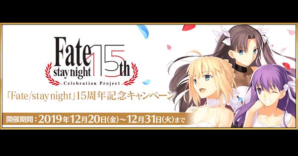『Fate/stay night』15周年記念CPまとめ