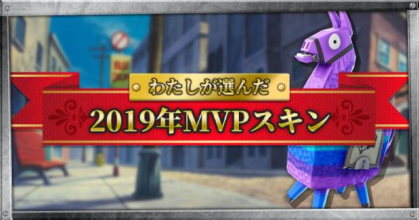 2019年MVP「あなたが今年お世話になったスキンは?」