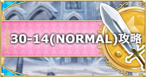 30-14(NORMAL)の攻略要点と敵構成/ドロップ情報