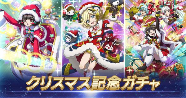 クリスマス記念ガチャ登場カードまとめ