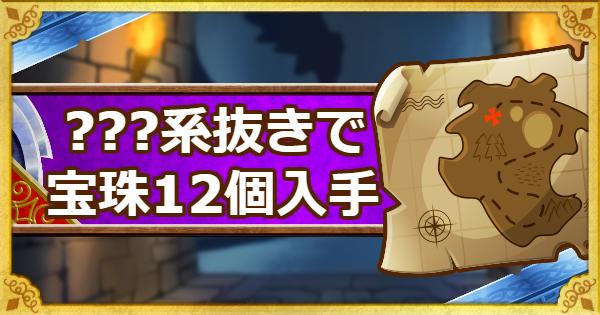 「呪われし魔宮」???系抜きで宝珠12個入手ミッション攻略!