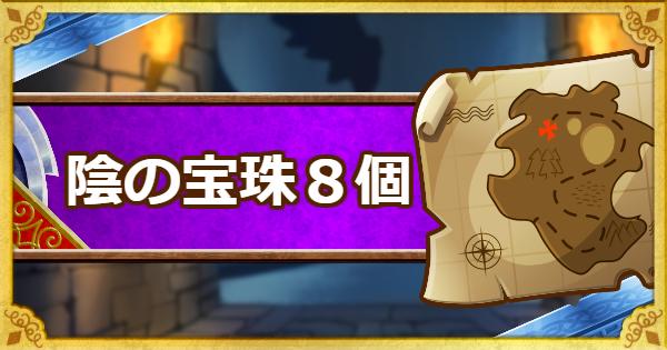 「呪われし魔宮」陰の宝珠を8個入手してクリアミッション攻略!