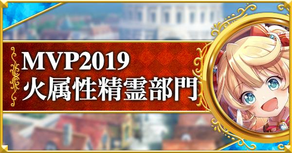 2019年実装!年間MVP精霊 | 火属性部門