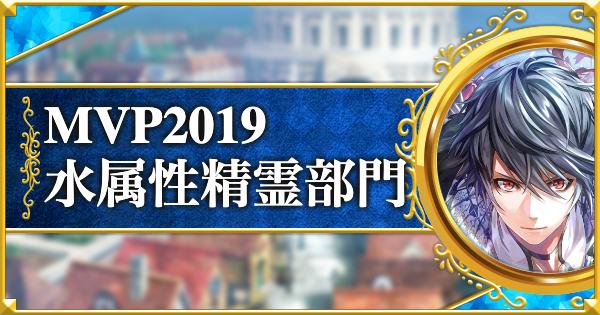 2019年実装!年間MVP精霊 | 水属性部門