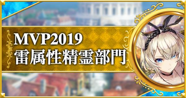 2019年実装!年間MVP精霊 | 雷属性部門
