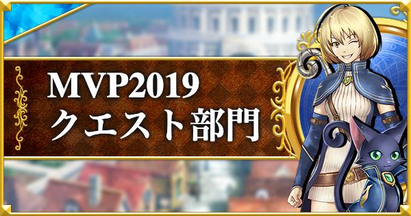 2019年実装!年間MVP | クエスト部門