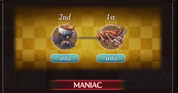 『ブレイブグラウンド』MANIAC攻略 12月風有利