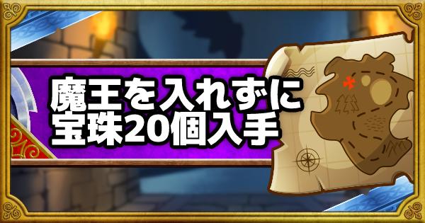 「呪われし魔宮」宝珠20個入手攻略!全守護者の倒し方!