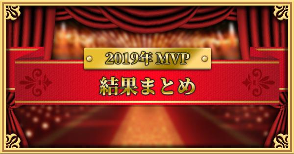 2019年みんなで決めるMVPまとめ!結果発表!