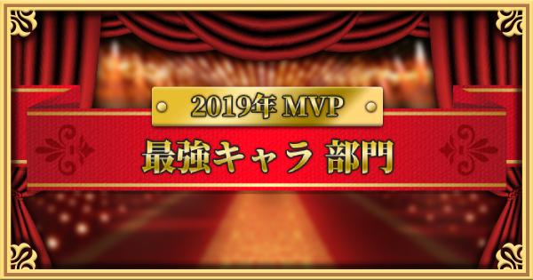 2019年MVP《最強キャラ》部門の投票