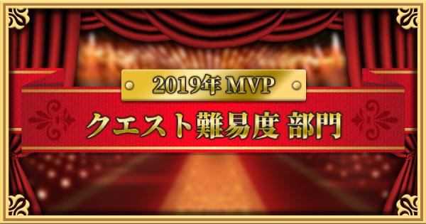 2019年MVP《クエスト難易度》部門の投票