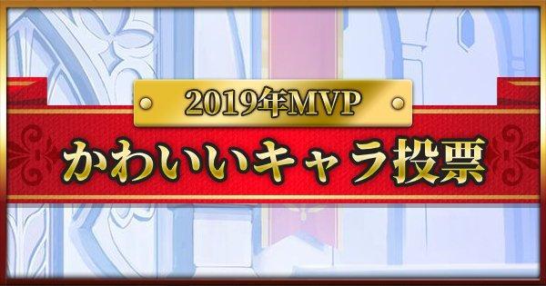 2019年MVP『かわいいキャラ』部門投票