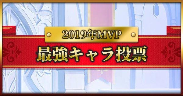 2019年MVP『最強キャラ』部門投票