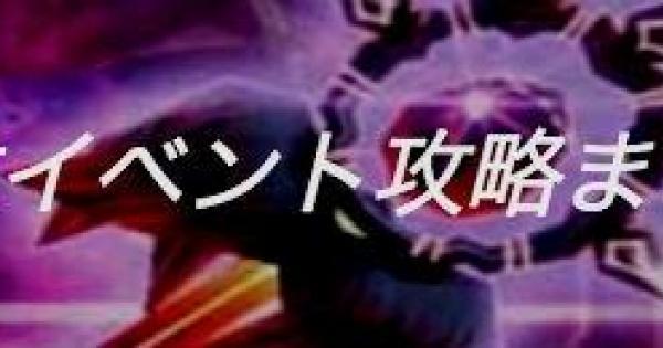 呪杖/呪われし杖イベント攻略チャート