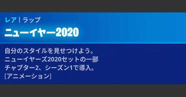 ラップ「ニューイヤー2020」の情報