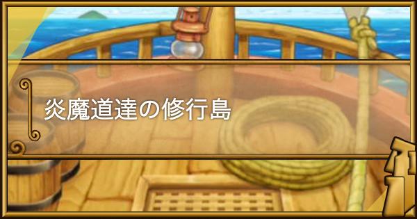 炎魔道達の修行島の攻略情報