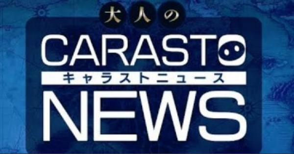 大人のキャラストニュース#3生放送まとめ