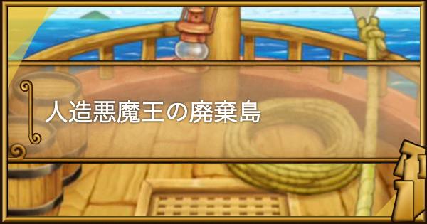 人造悪魔王の廃棄島の攻略情報|大航海クエスト
