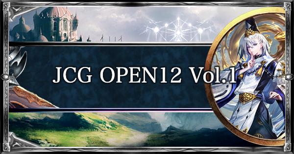 JCG OPEN12 Vol.1 ローテ大会の結果まとめ