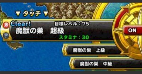 曜日クエスト「魔獣カーニバル」【超級】攻略!
