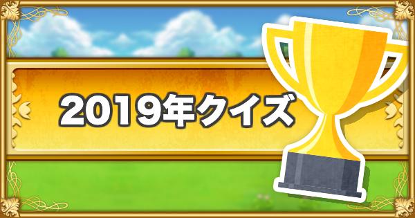 2019年振り返りクイズ!