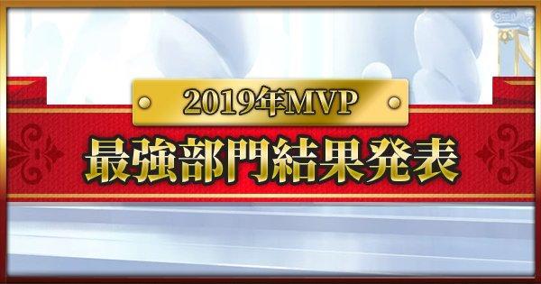 2019年MVP最強キャラ部門