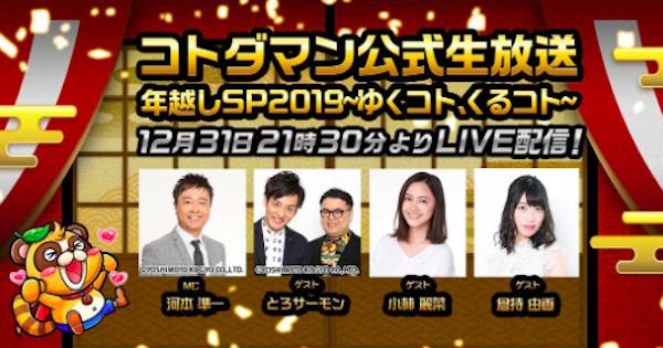 12/31公式生放送年越しSPまとめ!正月ガチャやコラボ情報