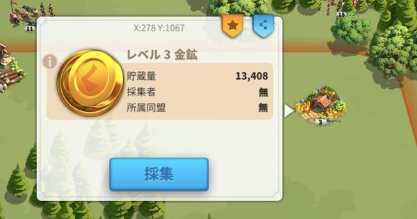 金貨の使い道と入手方法