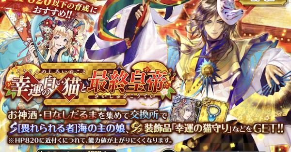 正月イベント「幸運の白い猫と最終皇帝」の攻略とおすすめキャラ