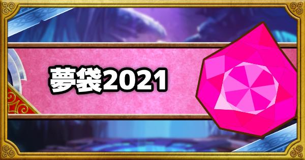 夢袋2021は買うべき?|神獣王交換券セット