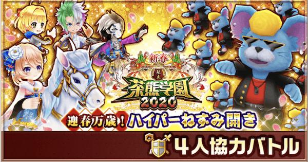 茶熊2020協力「迎春万歳ハイパーねずみ開き」攻略適正キャラ