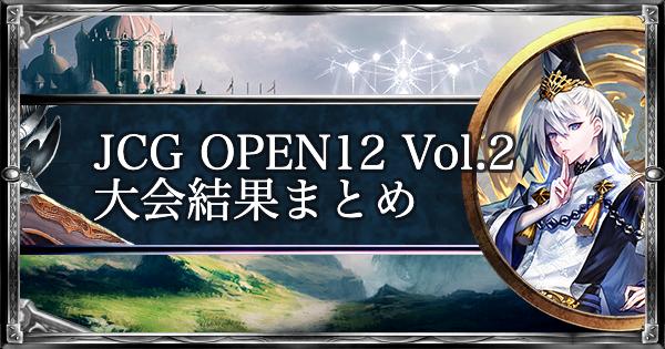 JCG OPEN12 Vol.2 ローテ大会の結果まとめ
