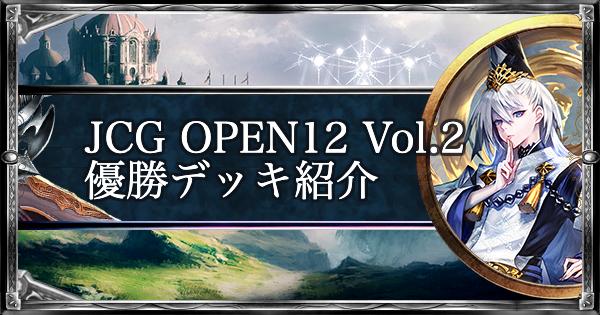 JCG OPEN12 Vol.2 ローテ大会優勝デッキ紹介