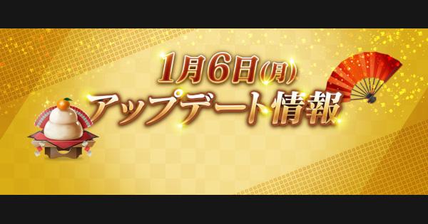 1月6日アップデート・イベント情報まとめ