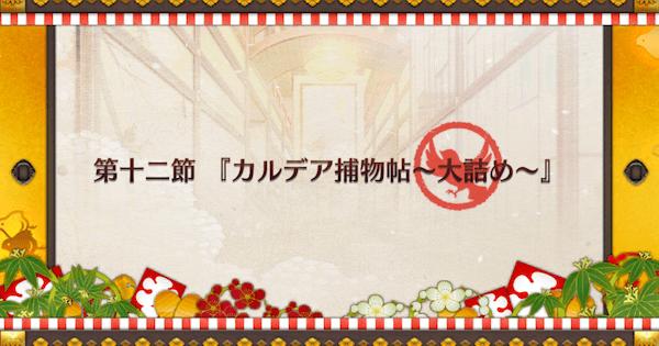 第十二節『カルデア捕物帖〜大詰め〜』攻略/復刻閻魔亭繁盛期